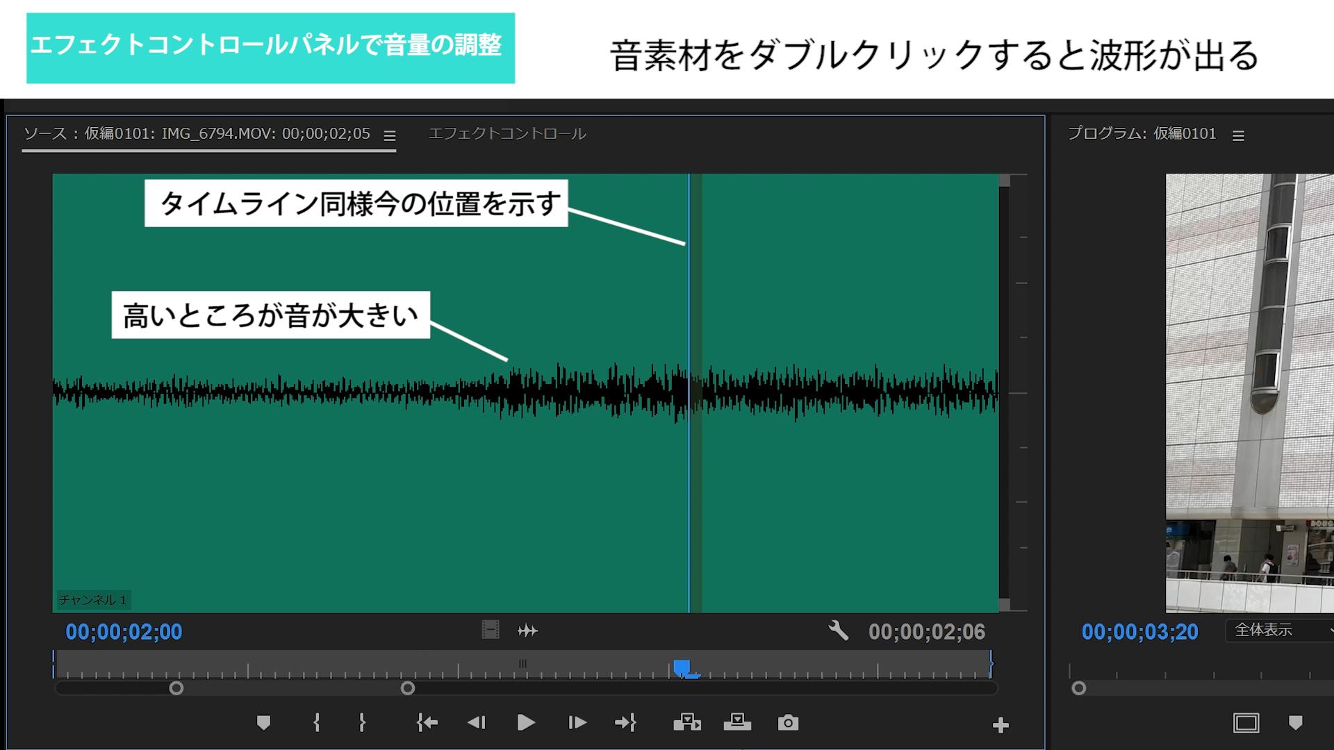 04音の波形モニター