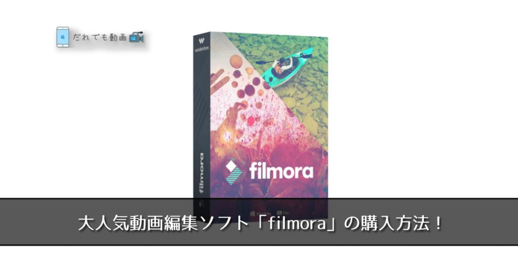 大人気動画編集ソフト「filmora」の購入方法!