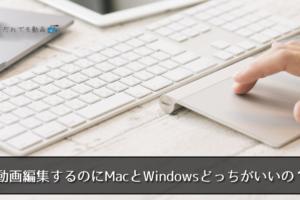 動画編集するのにMacとWindowsどっちがいいの?