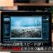 Premiere自体をスピードUP!ストレス軽減でサクサク編集テク!